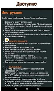 Яндекс.Такси Работа Водителем - náhled