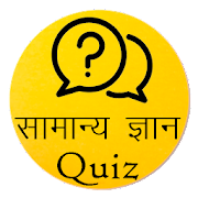 Hindi GK Quiz, MCQ (सामान्य ज्ञान क्विज )