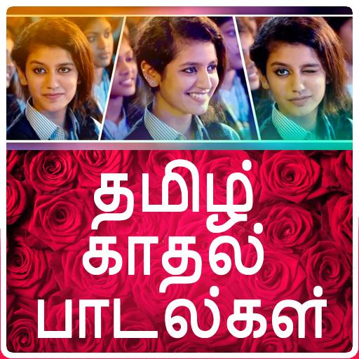 Tamil Hit Love Songs