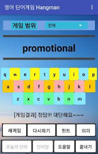 Download 토익 & 토플 단어 게임(단어공부 + 자동학습) For PC Windows and Mac apk screenshot 3