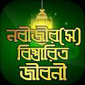 হযরত মুহাম্মাদ (স) এর পূর্ণাঙ্গ ও বিস্তারিত জীবনী icon