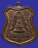 เหรียญพระพุทธบาทวัดเขาวงพระจันทร์ หลังพระราชวรรณเวที เจ้าคณะจ.ลพบุรี พ.ศ. 2512 กะไหล่ทอง
