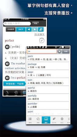 常春藤基礎英文字彙 2250 Lite 2.01 screenshot 2092610