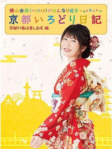 (BDRIP / MP4 / 1080p) 横山由依(AKB48)がはんなり巡る 京都いろどり日記 第3巻「京都の春は美しおす」編