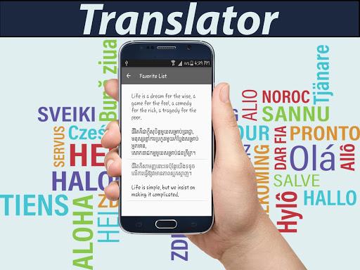 玩免費遊戲APP|下載English Khmer translator app不用錢|硬是要APP