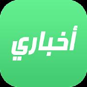 Akhbary News - أخباري