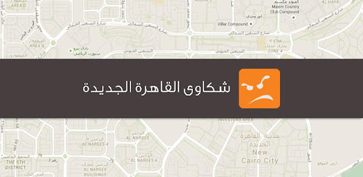 New Cairo Complaints app (apk) free download for Android/PC/Windows screenshot