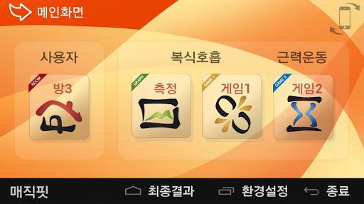玩免費健康APP 下載매직핏 (MagicFIT) app不用錢 硬是要APP