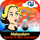 Malayalam Speech To Text Translator Download for PC Windows 10/8/7