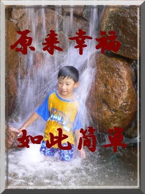 夏日的回忆----玩水去  - 丹丹 - 幸福花儿开。。。