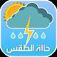 Download أحوال الطقس For PC Windows and Mac