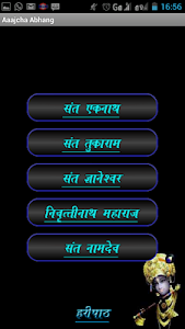 Manatil Abhang Vitthal Bhakti screenshot 5
