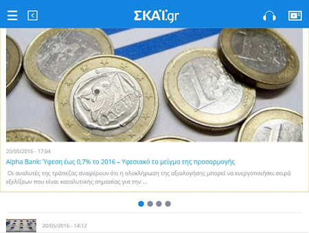skai.gr 5.2 screenshot 2090912
