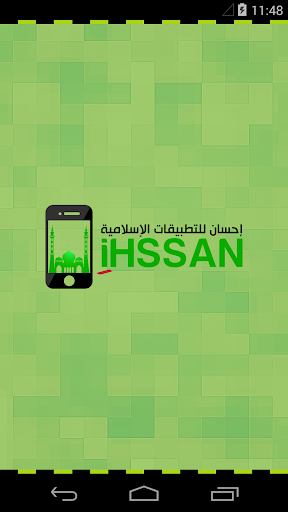 Holy Quran mp3 by Idriss Abkar