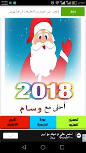 2018 احلى مع اسمك - náhled