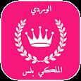واتس اب الوردي الملكي الجديد 2018