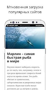 Marlin Browser: быстрый браузер - náhled