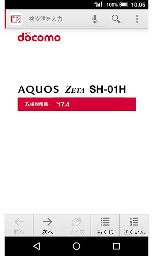 SH-01Hu3000u53d6u6271u8aacu660eu66f8uff08Android 7.0uff09 3.0 Windows u7528 1