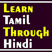 Learn Tamil through Hindi