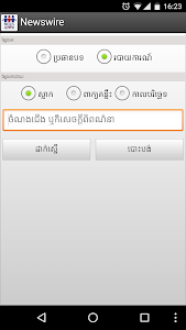 News Wire screenshot 7