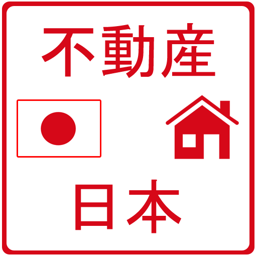 不動産 日本 遊戲 App LOGO-硬是要APP