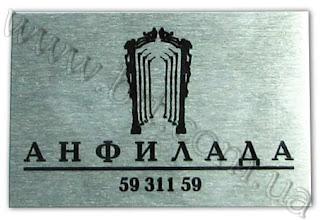 Photo: Сувенирная шильда из металла с логотипом для компании Анфилада