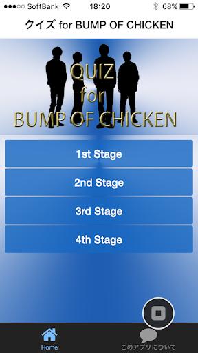 クイズ for BUMP OF CHICKEN