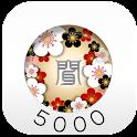 Listening Game! 5000 Jpn/Eng icon