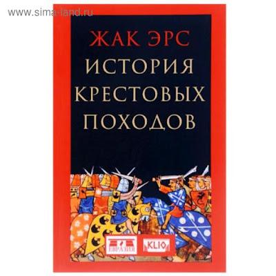 История крестовых походов. Эрс Ж.
