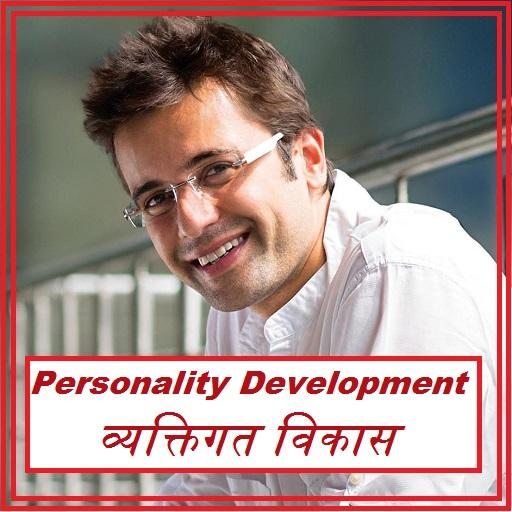 Personality Development - Vyaktigat Vikas