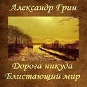 Дорога никуда. Блистающий мир icon