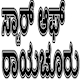 StarofRaichur ePaper for PC-Windows 7,8,10 and Mac