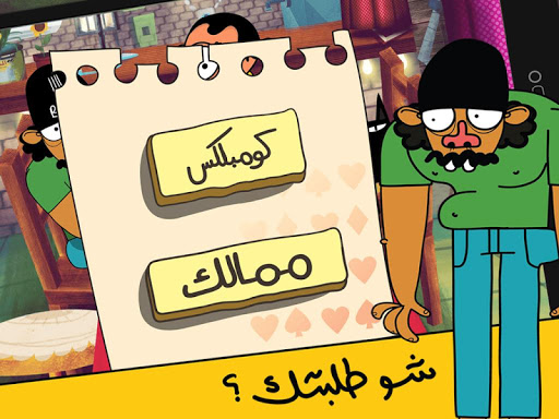 Trix 3ala Rasi  screenshots 15