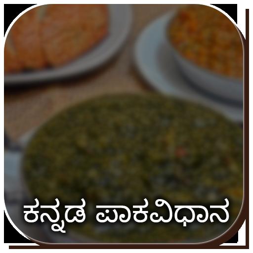 Kannada Recipe - ಕನ್ನಡ ರೆಸಿಪಿ