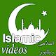 Islamic Videos for PC-Windows 7,8,10 and Mac