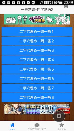 四字熟語2