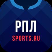 Премьер-Лига от Sports.ru - РПЛ
