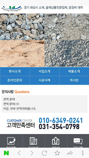 화성골재.쇄석.혼합골재.석분.모래.재활용골재