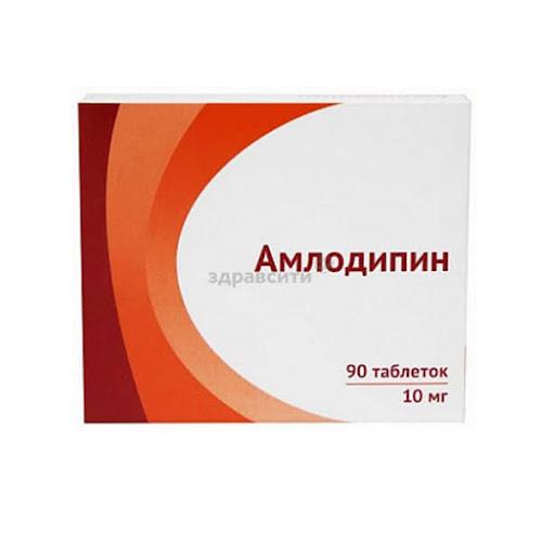 Амлодипин таблетки 10мг 90шт