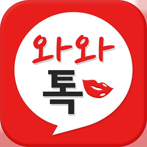 와와톡 – 가장 빠른 실시간 미팅,소개팅 만남어플