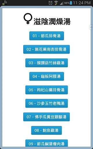 免費下載書籍APP|湯水 x 保健 x 養生  (離線版) app開箱文|APP開箱王
