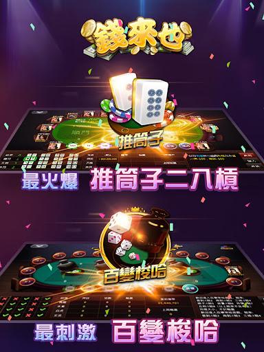 免費下載博奕APP 二八杠_经典推筒子麻将九点在线赌场游戏 app開箱文 APP開箱王