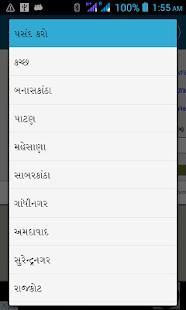 7/12 Gujarat ROR - náhled