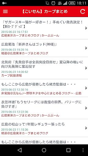 こいせん - 広島東洋カープまとめ チーム・選手情報チェック