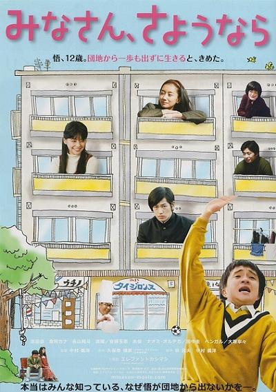 電影:《大家、再見》濱田岳、波琉、倉科加奈主演