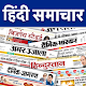 Download Hindi News : All Newspaper & Live News - 2019 For PC Windows and Mac