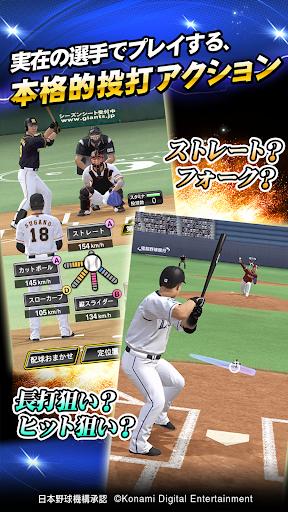 プロ野球スピリッツA 8.6.0 screenshots 2