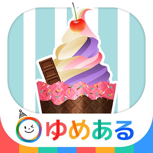 わたしのソフトクリーム(親子で楽しくクッキングおままごと) 教育 App LOGO-APP開箱王