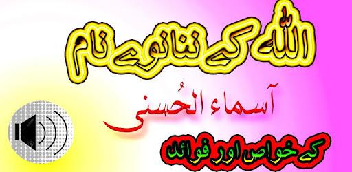 Asma-Ul-Husna - Apps on Google Play