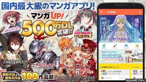 マンガ UP! スクエニの人気漫画が毎日読める 漫画アプリ 人気まんが・コミックが無料 download 1